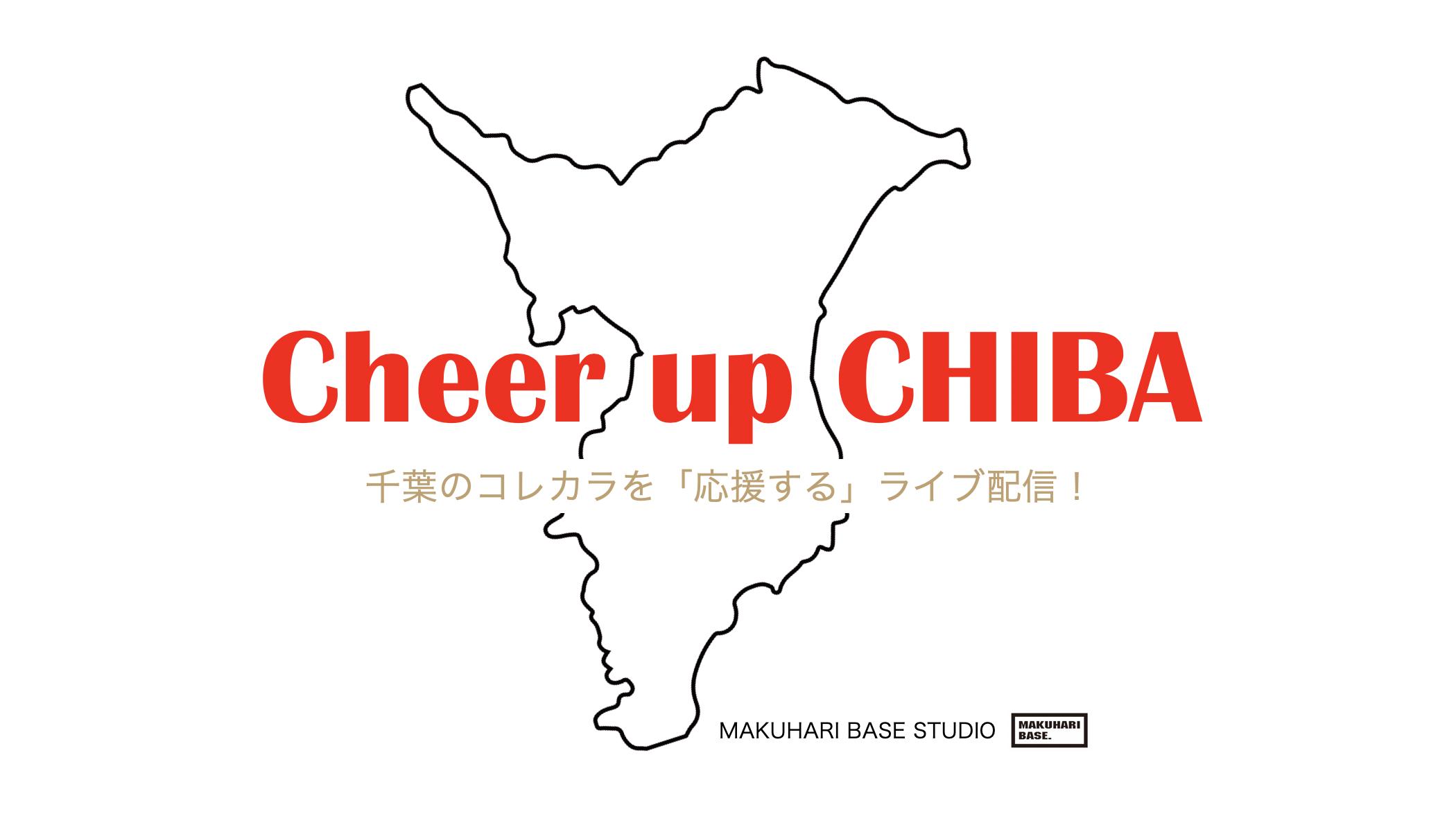 Cheer up CHIBA 〜千葉のコレカラを「応援する」LIVE配信〜